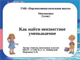 УМК «Перспективная начальная школа» Математика 2 класс Автор: учитель началь