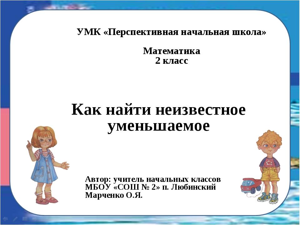 УМК «Перспективная начальная школа» Математика 2 класс Автор: учитель началь...