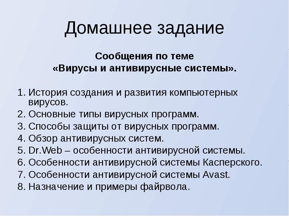 Домашнее задание Сообщения по теме «Вирусы и антивирусные системы». История с...