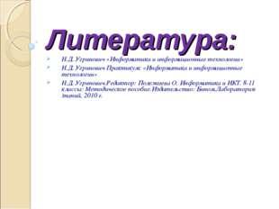 Литература: Н.Д. Угринович «Информатика и информационные технологии» Н.Д. Угр