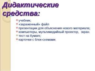 Дидактические средства: учебник; «зараженный» файл презентации для объяснения