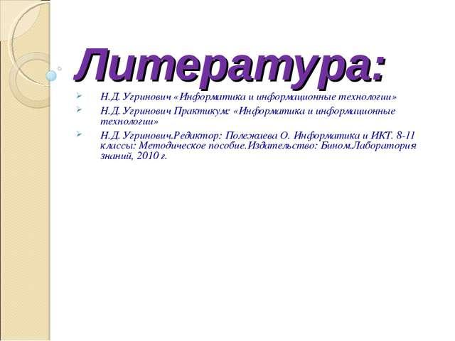 Литература: Н.Д. Угринович «Информатика и информационные технологии» Н.Д. Угр...