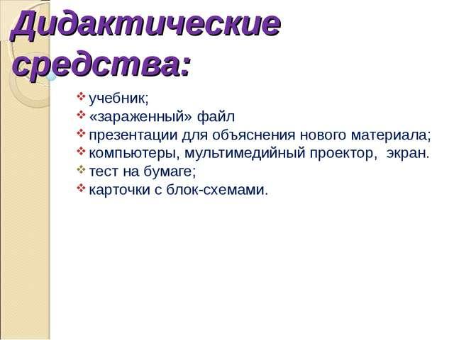 Дидактические средства: учебник; «зараженный» файл презентации для объяснения...
