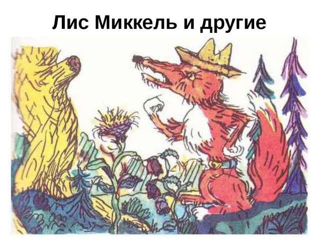 Лис Миккель и другие