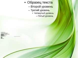 5. «Два из шести» В оптическую систему глаза не входят: А. Сетчатка Г. Стекло