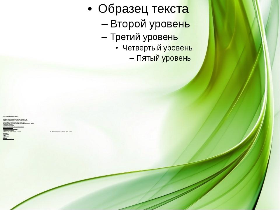 5. «Два из шести» В оптическую систему глаза не входят: А. Сетчатка Г. Стекло...