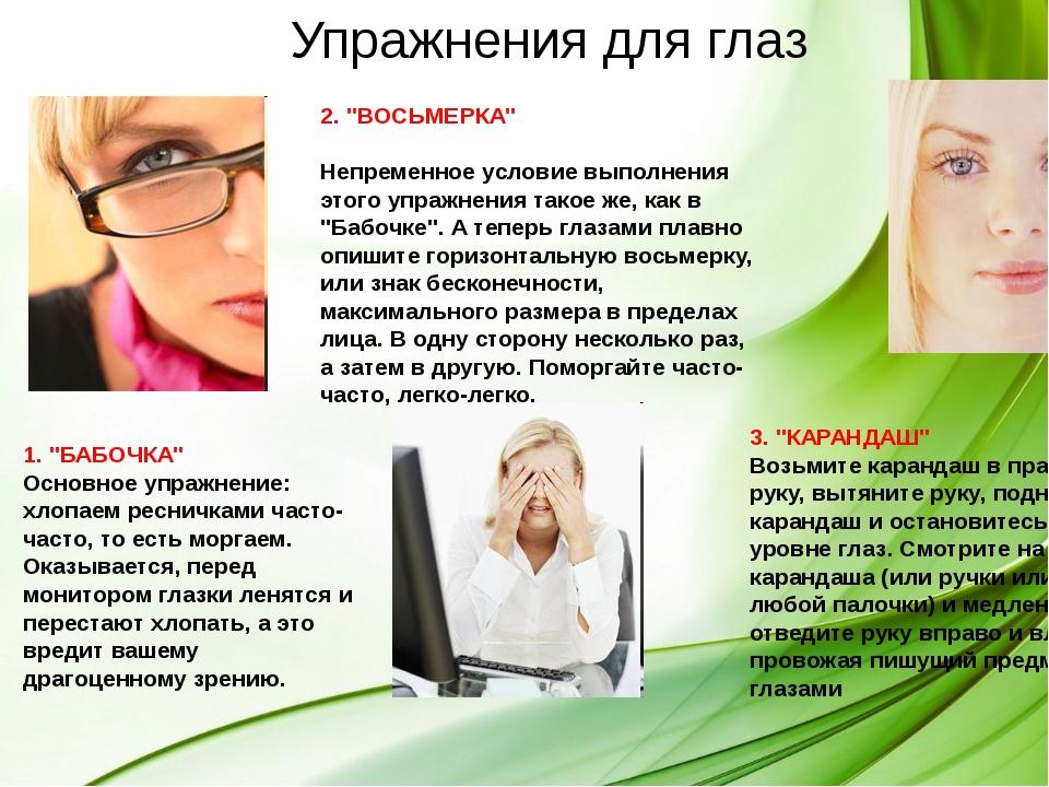 Фотоаппарат и глаз Фотоаппарат Глаз Объектив как система линз с разной оптиче...