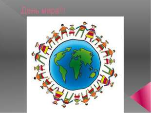 День мира!!!
