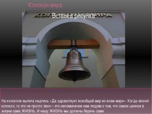 Колокол мира На колоколе вылита надпись «Да здравствует всеобщий мир во всем