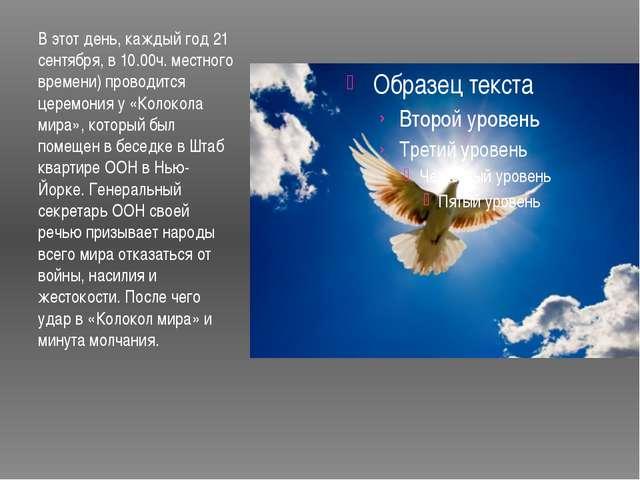 В этот день, каждый год 21 сентября, в 10.00ч. местного времени) проводится...