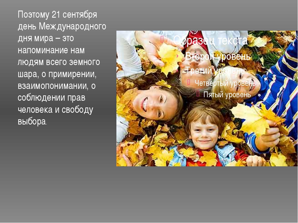 Поэтому 21 сентября день Международного дня мира – это напоминание нам людям...