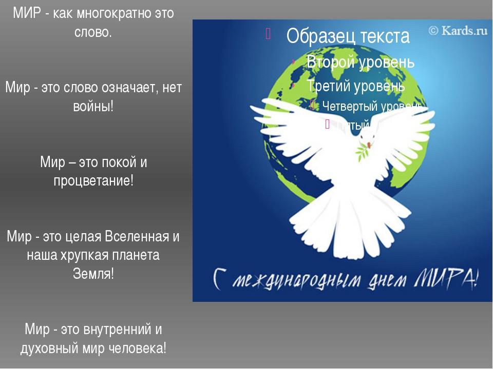 МИР - как многократно это слово. Мир - это слово означает, нет войны! Мир –...