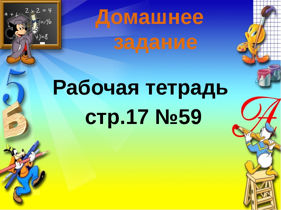 Домашнее задание Рабочая тетрадь стр.17 №59