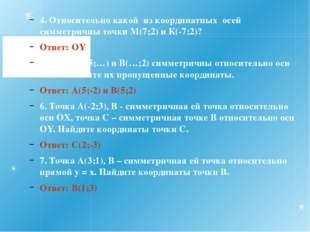 8. Постройте треугольники, симметричные данным, относительно прямой с. с с