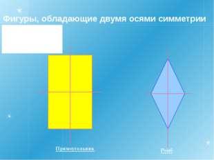 Фигуры, имеющие более двух осей симметрии Равносторонний треугольник Квадрат