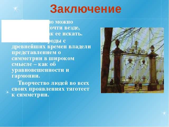 Литература и интернет - ресурсы Л. С. Атанасян, В. Ф. Бутузов и др. Геометрия...