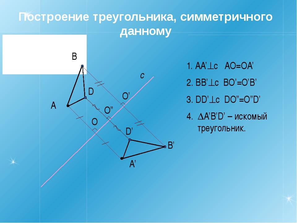 Задачи 1. Отрезок АВ, перпендикулярный прямой с, пересекает ее в точке О так,...