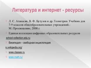 Литература и интернет - ресурсы Л. С. Атанасян, В. Ф. Бутузов и др. Геометрия