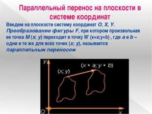 Параллельный перенос на плоскости в системе координат Введем на плоскости сис