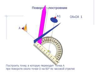 Построить точку, в которую переходит точка А при повороте около точки О на 60