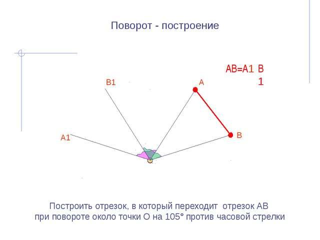Поворот - построение Построить отрезок, в который переходит отрезок АВ при п...