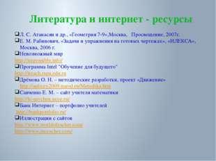 Литература и интернет - ресурсы Л. С. Атанасян и др., «Геометрия 7-9»,Москва,