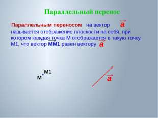 М Параллельный перенос Параллельным переносом на вектор называется отображени