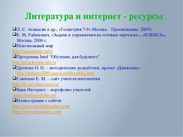 Литература и интернет - ресурсы Л. С. Атанасян и др., «Геометрия 7-9»,Москва,...