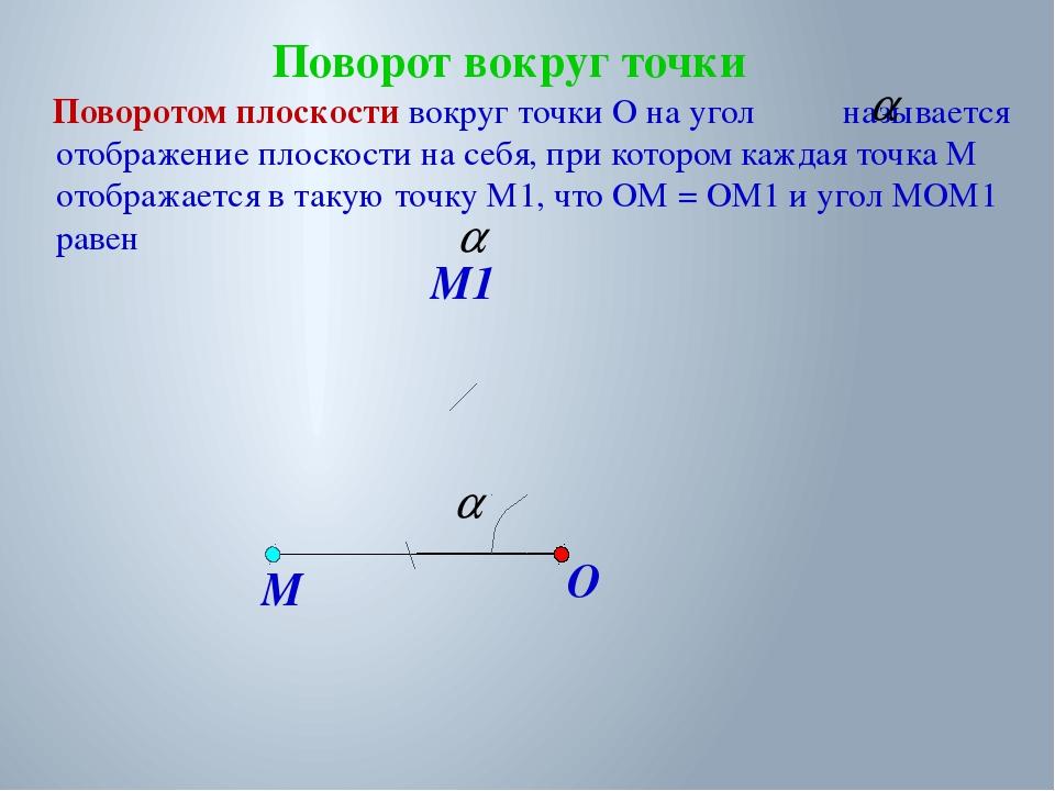 O Поворотом плоскости вокруг точки О на угол называется отображение плоскости...