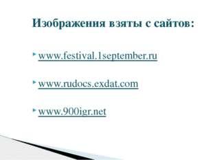 Изображения взяты с сайтов: www.festival.1september.ru www.rudocs.exdat.com w