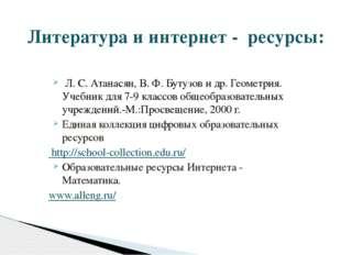 Литература и интернет - ресурсы: Л. С. Атанасян, В. Ф. Бутузов и др. Геометри