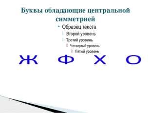 Буквы обладающие центральной симметрией