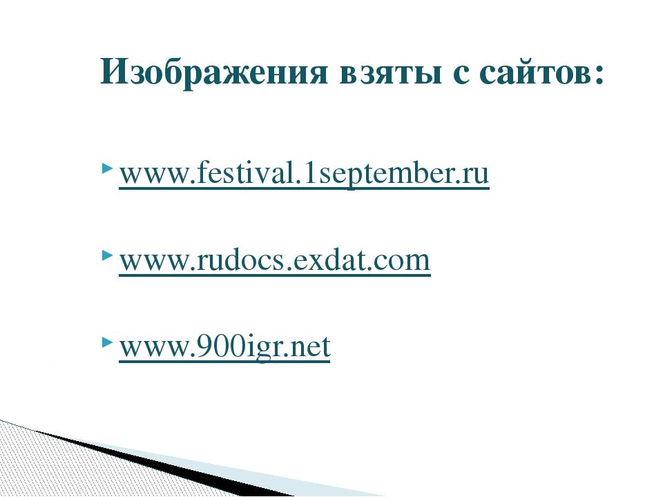 Изображения взяты с сайтов: www.festival.1september.ru www.rudocs.exdat.com w...