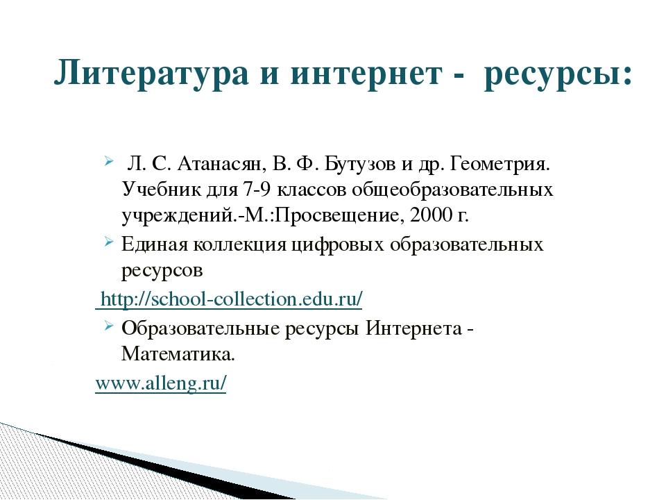 Литература и интернет - ресурсы: Л. С. Атанасян, В. Ф. Бутузов и др. Геометри...