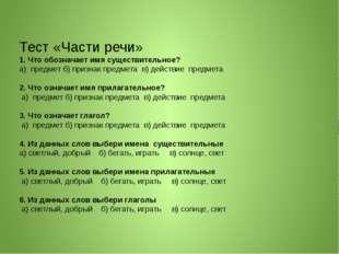 Тест «Части речи» 1. Что обозначает имя существительное? а) предмет б) призна