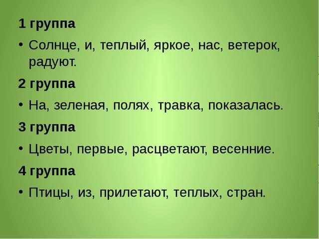 1 группа Солнце, и, теплый, яркое, нас, ветерок, радуют. 2 группа На, зеленая...