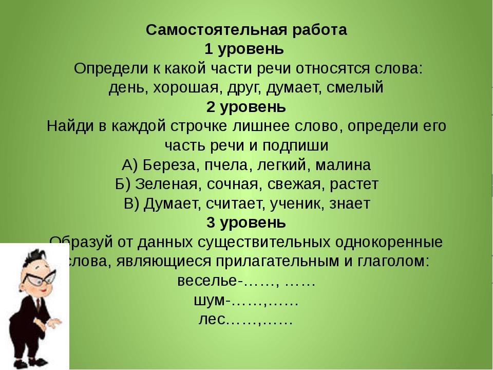 Самостоятельная работа 1 уровень Определи к какой части речи относятся слова:...