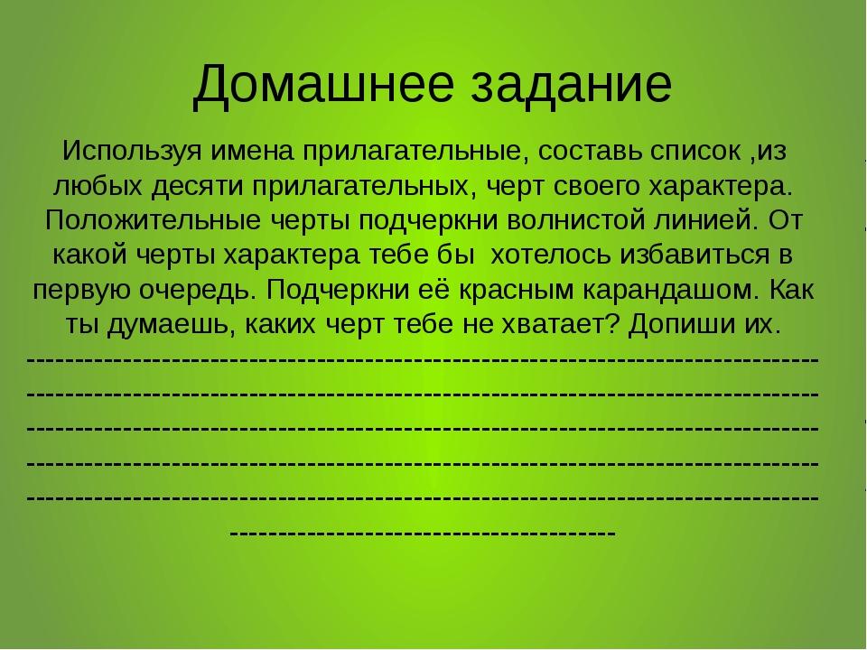 Домашнее задание Используя имена прилагательные, составь список ,из любых дес...