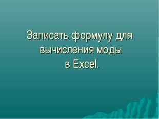 Записать формулу для вычисления моды в Excel.