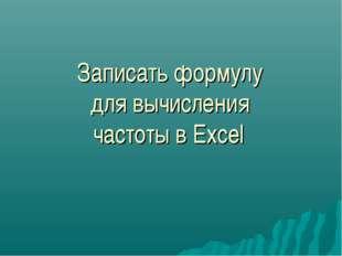 Записать формулу для вычисления частоты в Excel.