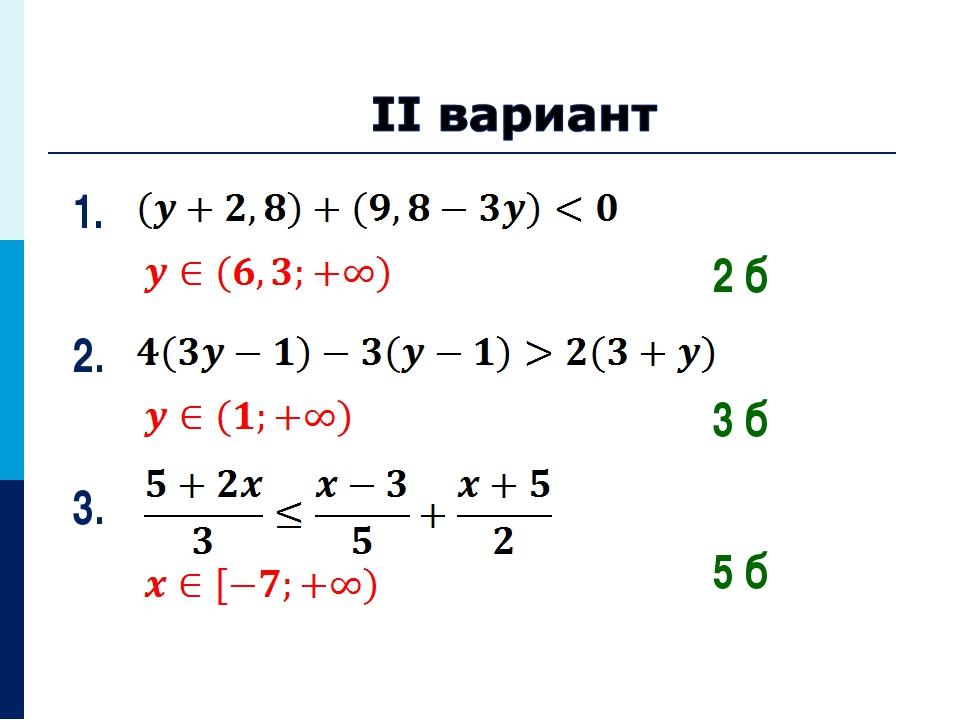 2. 3. 2 б 3 б 5 б