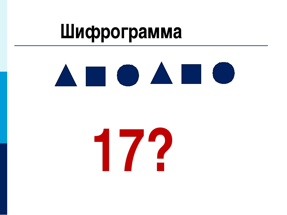 Шифрограмма 17?