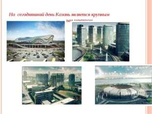 На сегодняшний день Казань является крупным туристическим и спортивным центром.