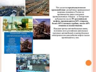 Что касаетсяпромышленного производства: республике принадлежат ведущие пози