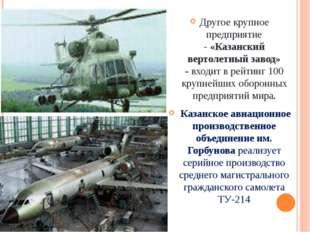 Другое крупное предприятие -«Казанский вертолетный завод» -входит в рейтин
