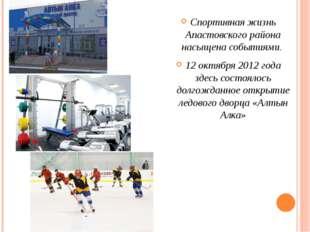 Спортивная жизнь Апастовского района насыщена событиями. 12 октября 2012 год