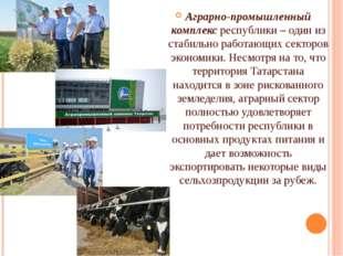 Аграрно-промышленный комплексреспублики – один из стабильно работающих сект