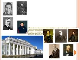 С Татарстаном связаны имена знаменитых ученых, деятелей литературы и искусст