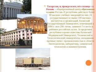 Татарстан, и, прежде всего, его столица – г. Казань – общепризнанный центро