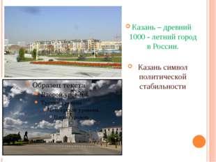 Казань – древний 1000 - летний город в России. Казань символ политической ст